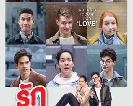 รักไม่เป็นภาษา (2019)
