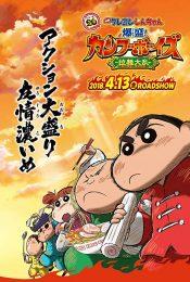 Crayon Shin-chan: Burst Serving! Kung Fu Boys – Ramen Rebellion (2019) ชินจังเดอะมูฟวี่ ตอน เจ้าหนูกังฟูดุ๊กดิ๊ก พิชิตสงครามราเม็ง