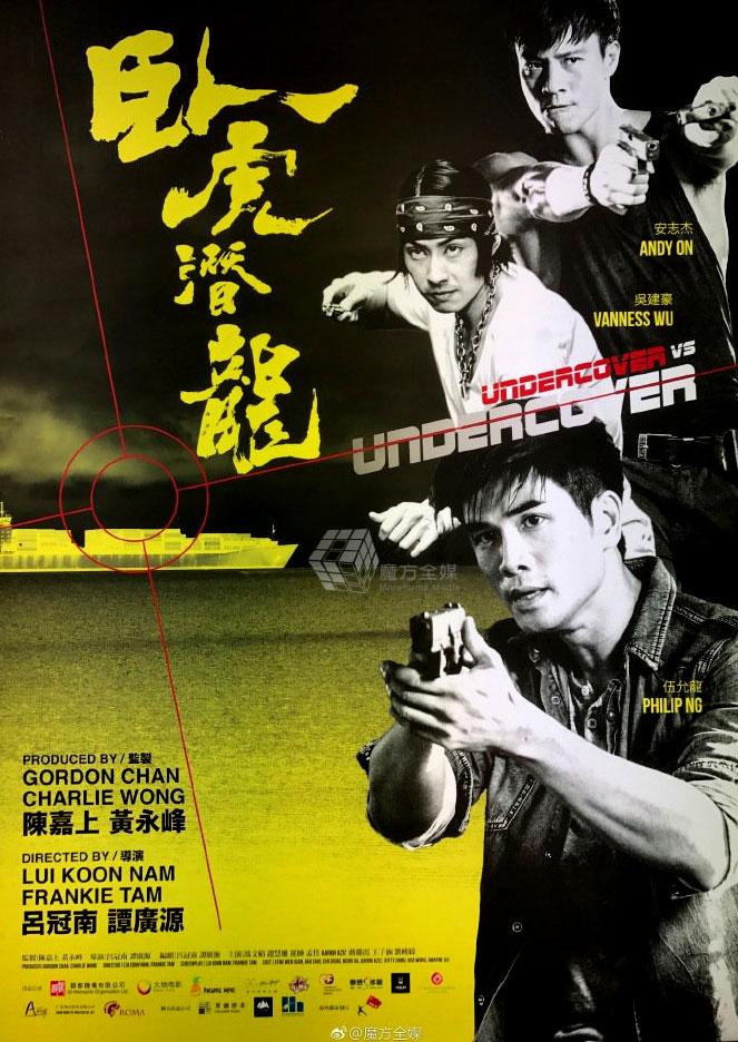 Undercover Punch and Gun ทลายแผนอาชญกรรมระห่ำโลก (2019)