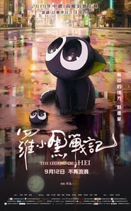 The Legend Of Hei บรรยายไทย (2020)