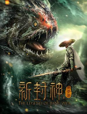 New God Jiang Ziya กำเนิดเจียงจื่อหยา (2019)