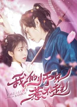 Fall in Love with My Badboy   iQIYI สำนักป่วน ชุลมุนรัก (2020)