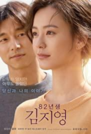 Kim Ji-young: Born 1982 (2019) คิม จี-ยอง เกิดปี '82