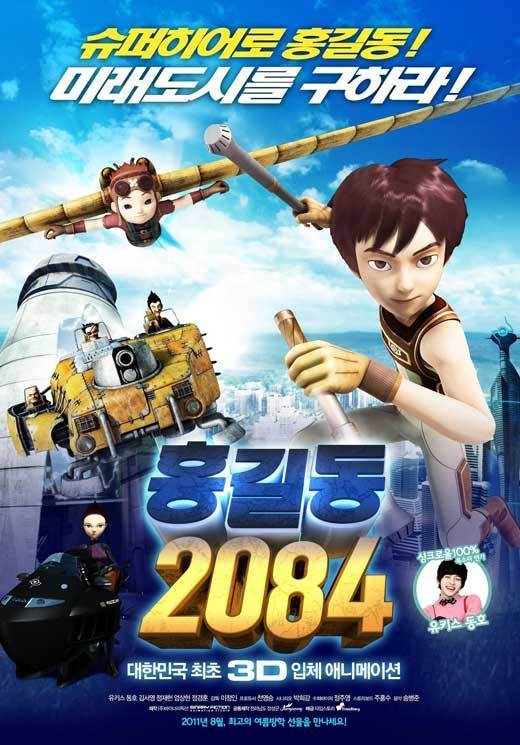 Hong Gil Dong 2084 (2011) ฮงกิลดง 2084