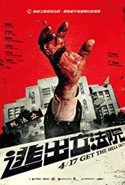Get The Hell Out (2020) ฝ่าวิกฤติไวรัสมรณะ