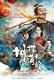 The Knight of Shadows Between Yin and Yang (2019) โคตรพยัคฆ์หยินหยาง 2019