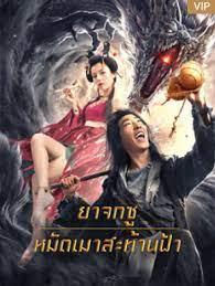 Crazy Beggar SuQiEr (2020) ยาจกซู หมัดเมาสะท้านฟ้า