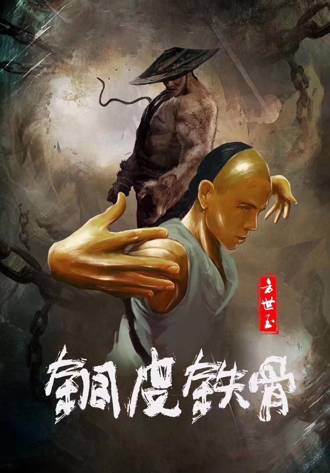 Copper Skin and Iron Bones of Fang Shiyu (2021) ฟางซื่ออวี้ ยอดกังฟูกระดูกเหล็ก [ซับไทย]
