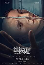 The Soul (Ji Hun) (2021) จิตวิญญาณ