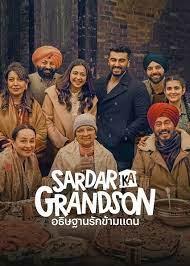 Sardar Ka Grandson (2021) อธิษฐานรักข้ามแดน