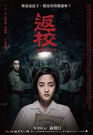 Detention (2019) กักสยอง โรงเรียนหลอน