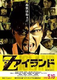 Deadman Inferno (2015) ยากูซ่า ปะทะ ซอมบี้