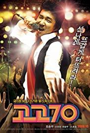 GO GO 70'S (2008)