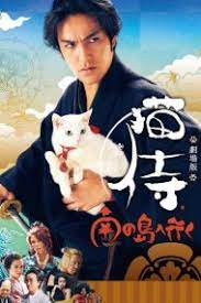 Neko Samurai 2 A Tropical Adventure (2015) ซามูไรแมวเหมียว 2