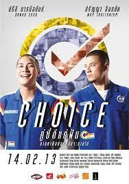 Choice (2013) คู่ซี้ดีแต่ฝัน